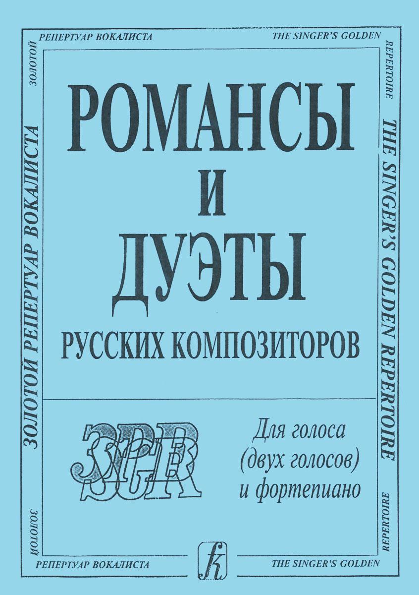 Романсы и дуэты русских композиторов. Для голоса (двух голосов) и фортепиано