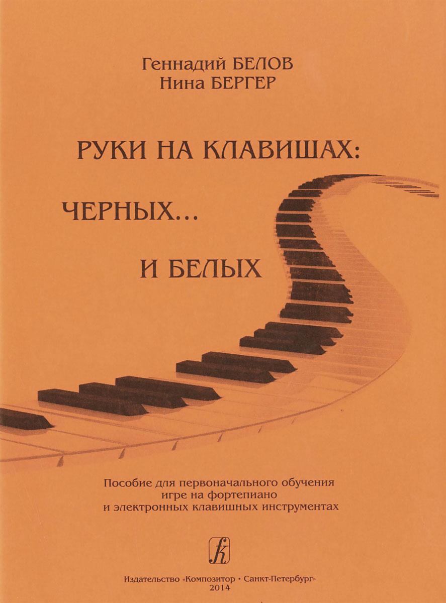Руки на клавишах черных... и белых. Пособие для первоначального обучения игре на фортепиано и электронных клавишных инструментах ( 6633 )