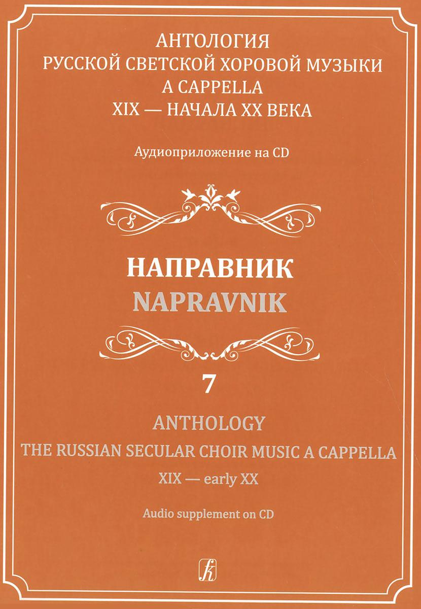 ��������� ������� �������� ������� ������ a cappella XIX - ������ XX ����. ������ 7. ��������� (+ CD)