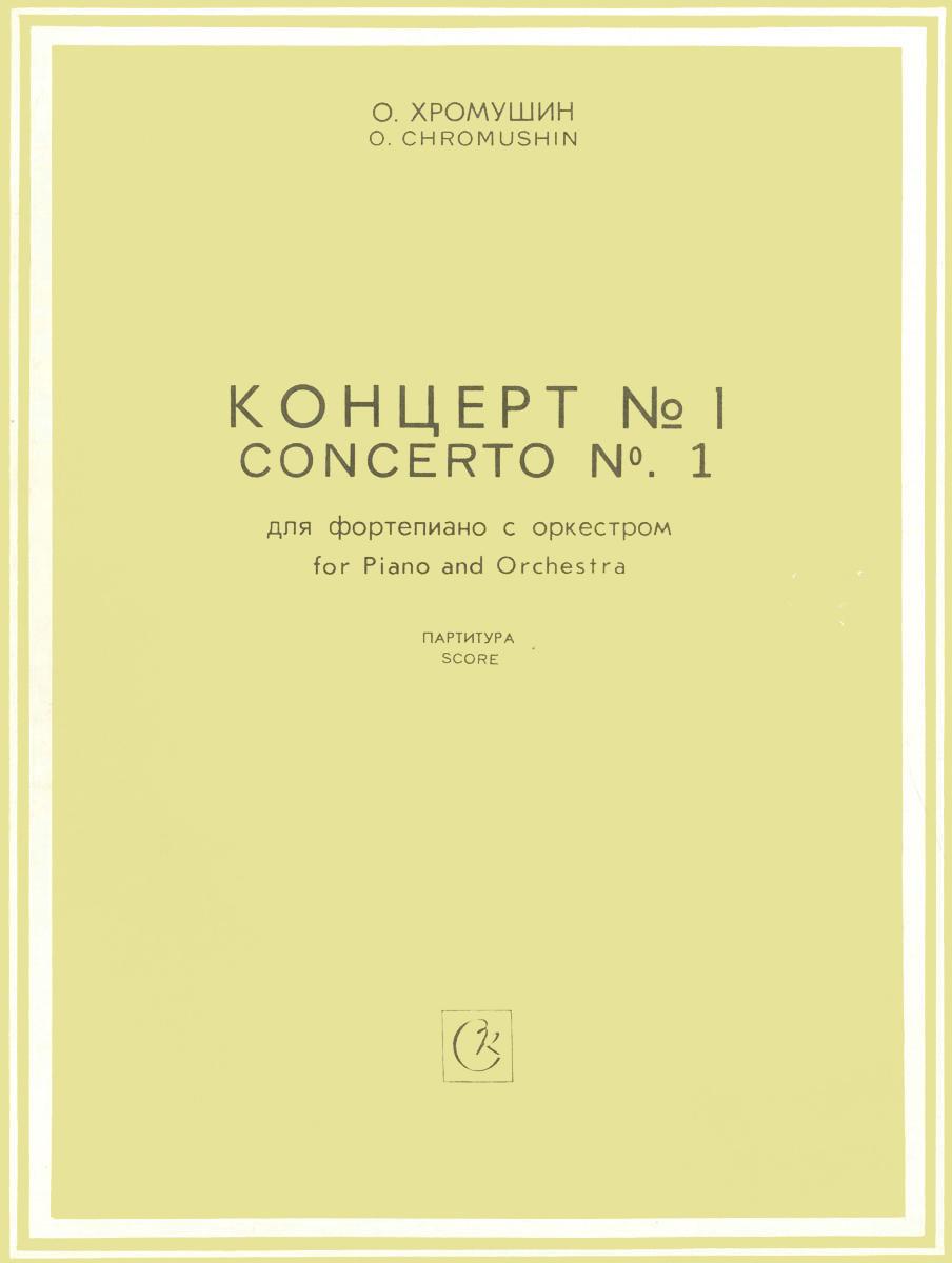 О. Хромушин. Концерт №1. Для фортепиано с оркестром. Партитура