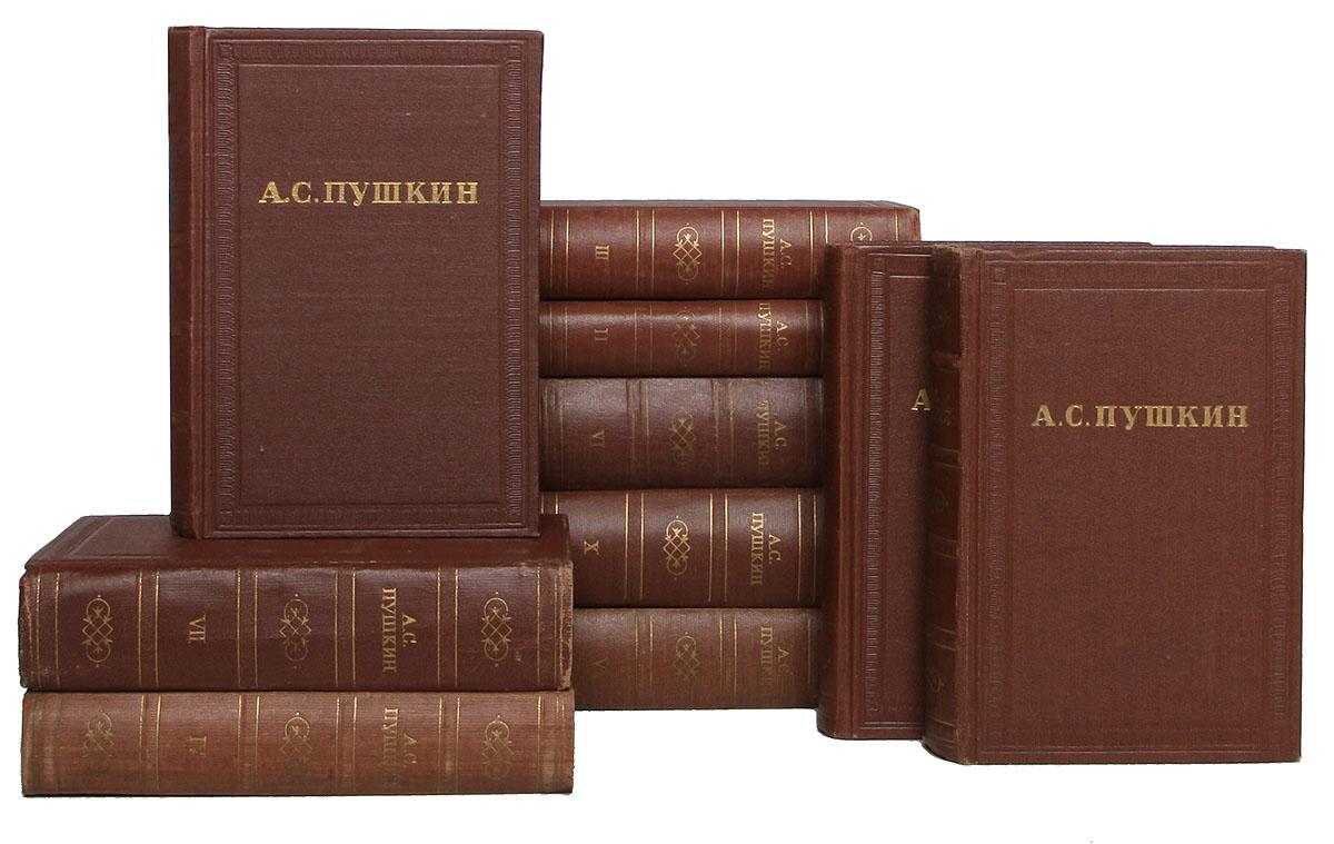 А. С. Пушкин А. С. Пушкин. Полное собрание сочинений в 10 томах (комплект из 10 книг)