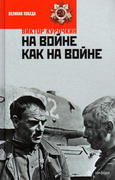 На войне как на войне, Виктор Курочкин
