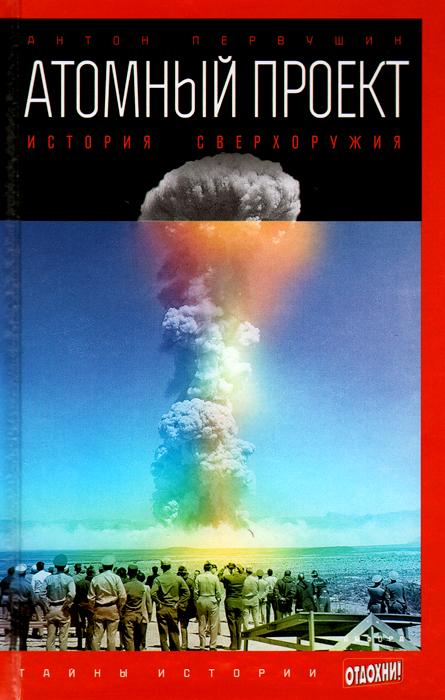 Атомный проект. История сверхоружия ( 978-5-367-03265-9, 978-5-367-02793-8 )