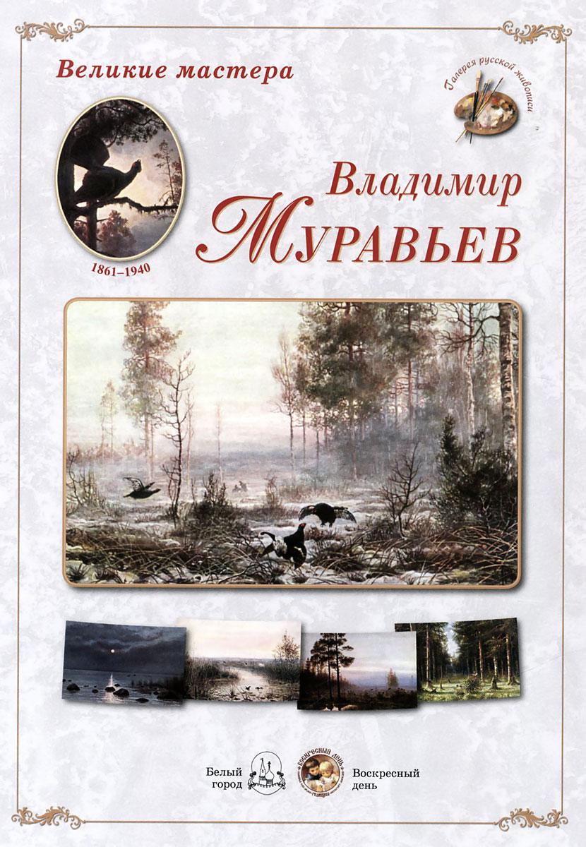 Великие мастера. Владимир Муравьев (набор из 24 репродукций)