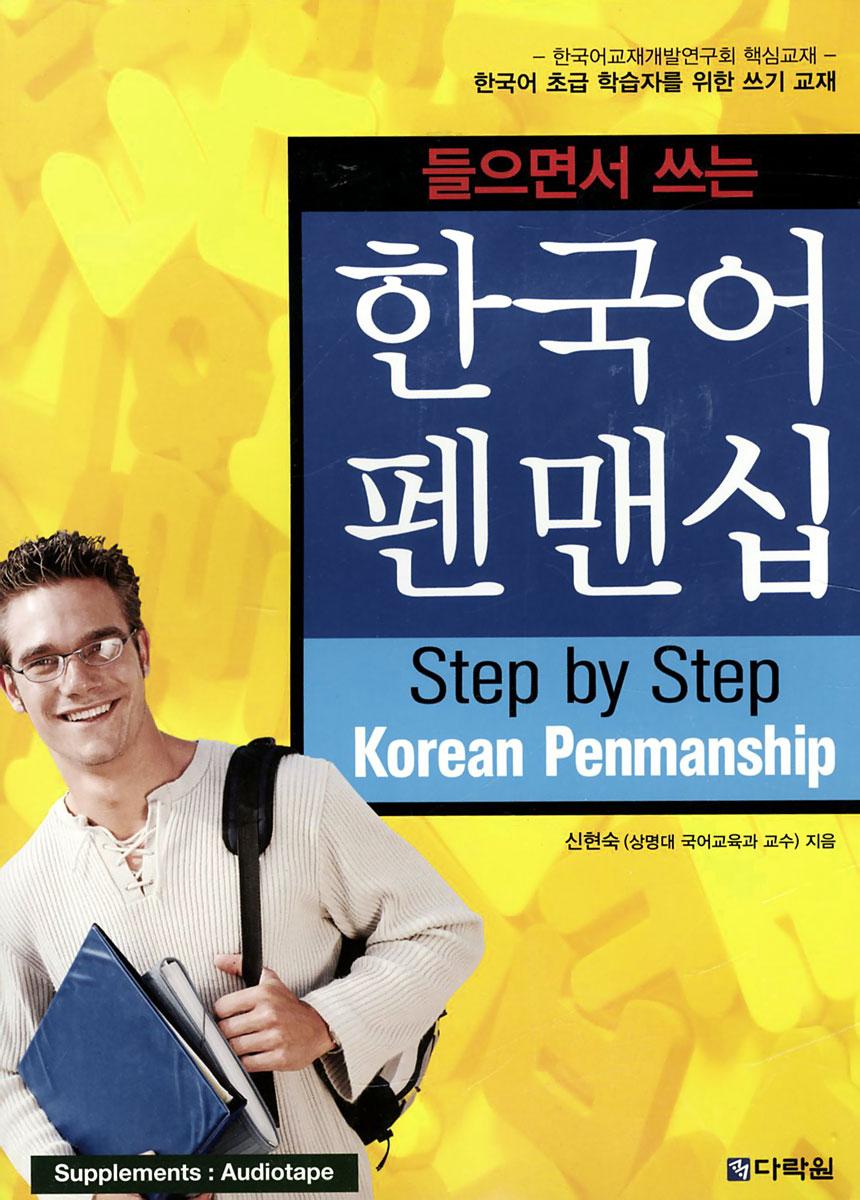 Step by Step Korean Penmanship (+ ������������)