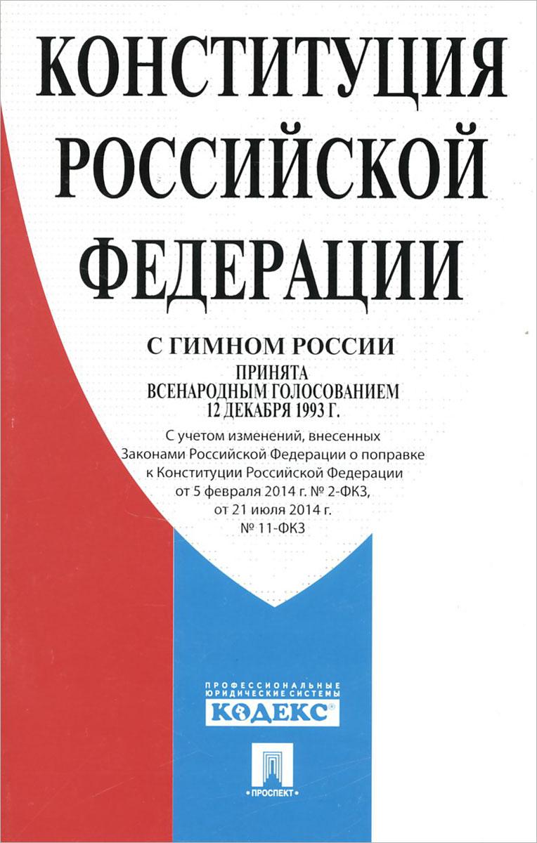 Конституция Российской Федерации с гимном России ( 978-5-392-18280-0,978-5-392-20622-3 )