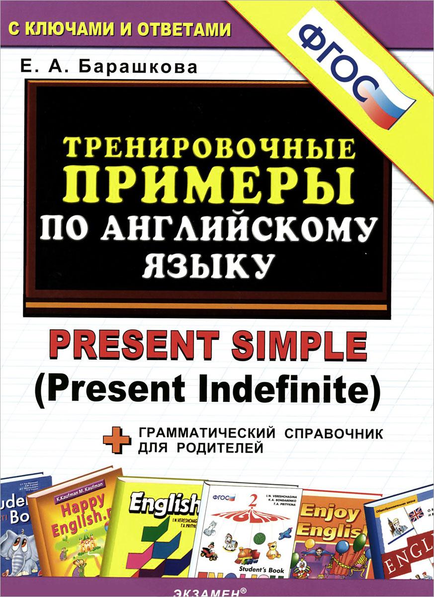 Английский язык. Тренировочные примеры. Present Simple (Present Indefinite)
