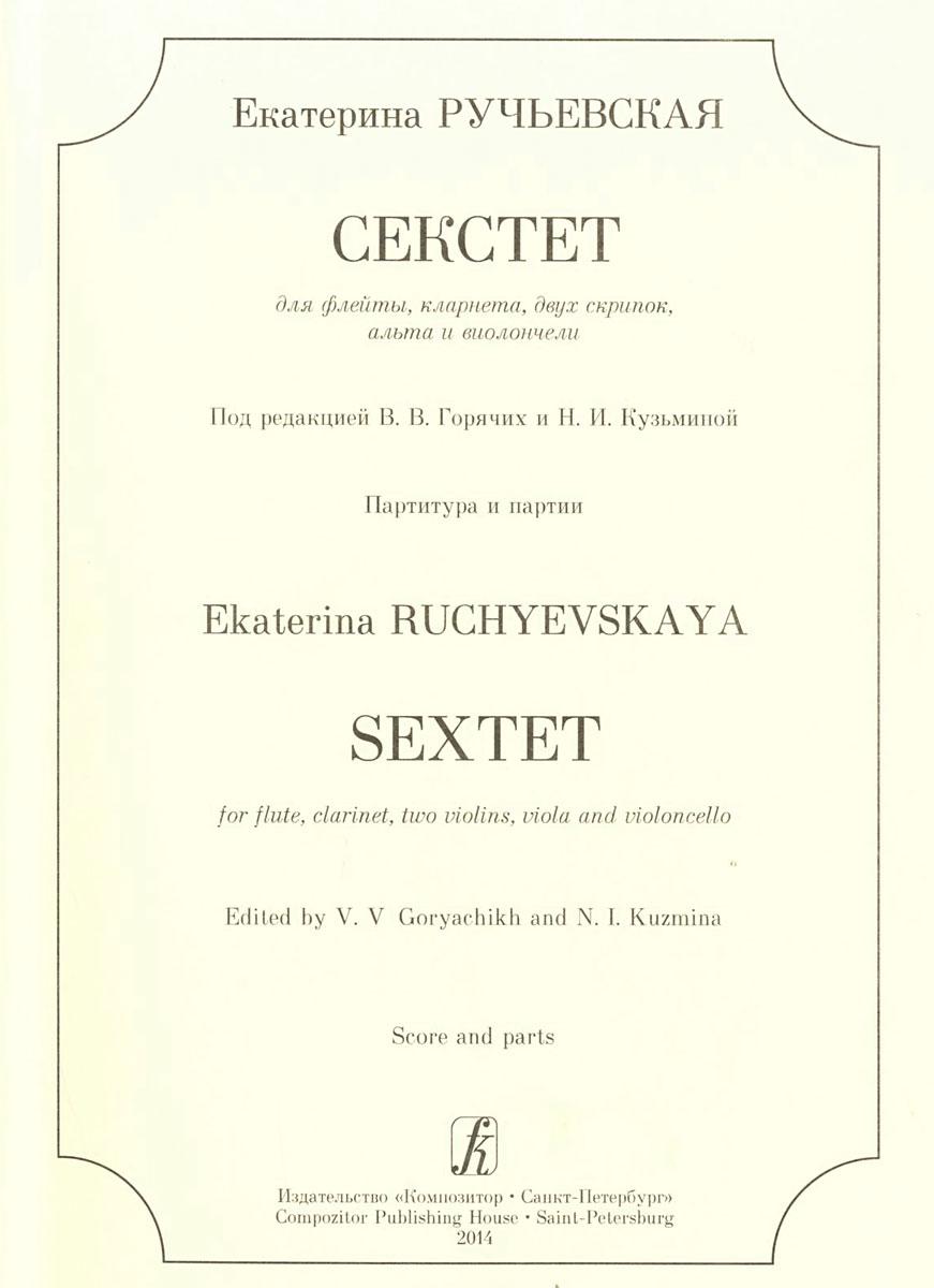 Секстет для флейты, кларнета, двух скрипок, альта и виолончели. Партитура и партии