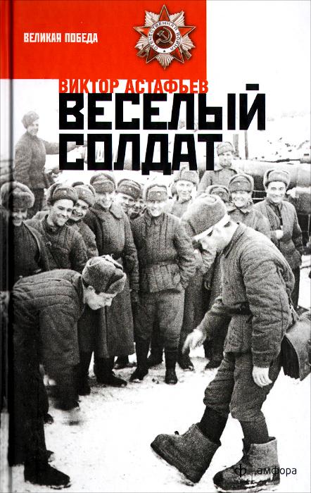 Веселый солдат, Астафьев Виктор Петрович