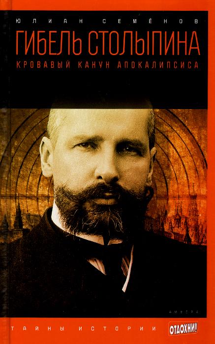 Гибель Столыпина. Кровавый канун апокалипсиса