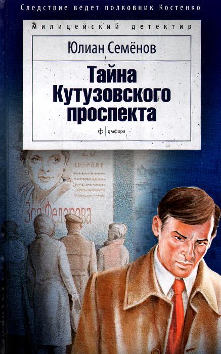 Тайна Кутузовского проспекта