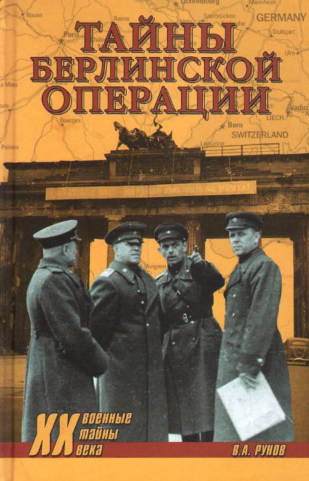 Тайны Берлинской операции ( 978-5-4444-2862-7 )
