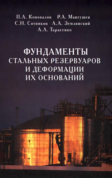Фундаменты стальных резервуаров и деформации их оснований