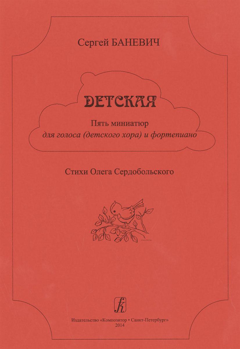 Сергей Баневич. Детская. 5 миниатюр для голоса (детского хора) и фортепиано