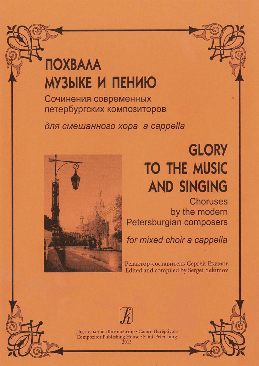 Похвала музыке и пению. Сочинения современных петербургских композиторов для смешанного хора a capella