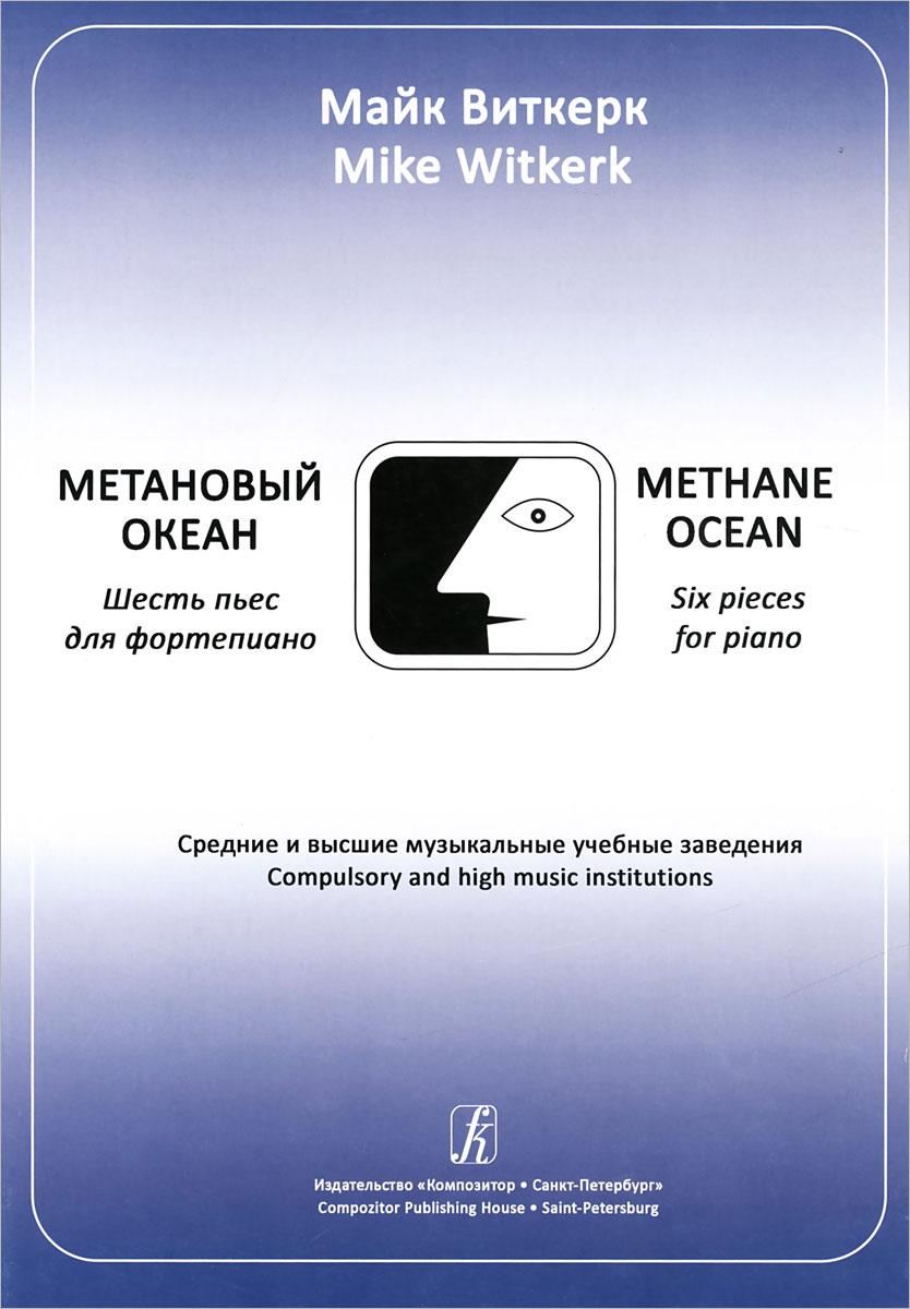 Майк Виткерк. Метановый океан. 6 пьес для фортепиано. Средние и высшие учебные заведения