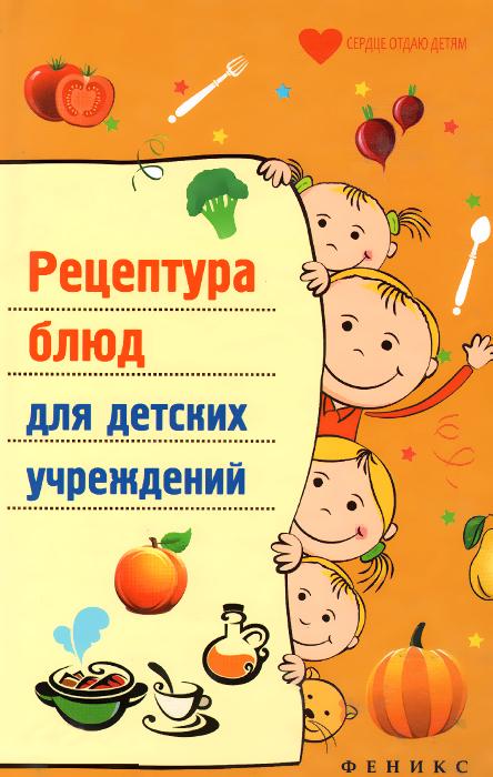 Рецептура блюд для детских учреждений ( 978-5-222-25371-7 )