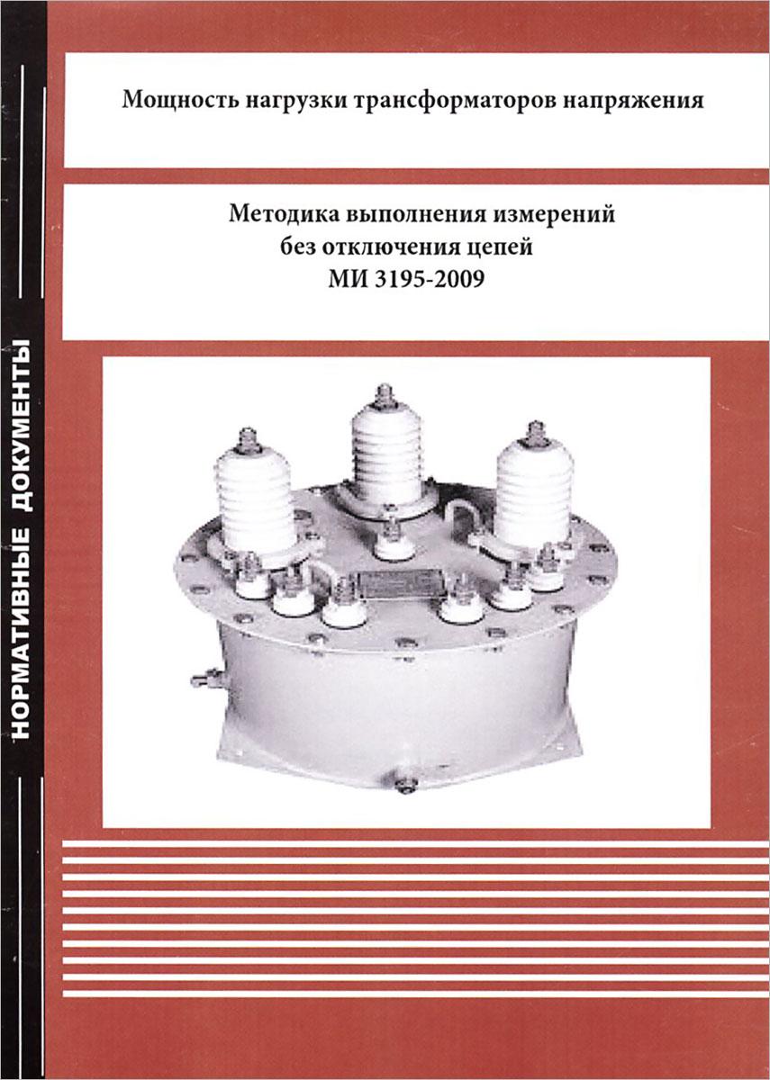 Мощность нагрузки трансформаторов напряжения. Методика выполнения измерений без отключения цепей