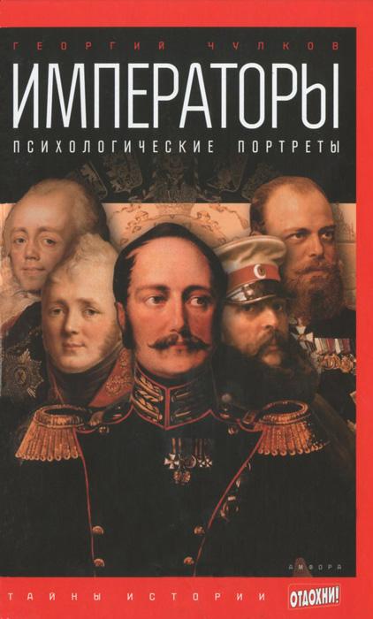 Императоры. Психологические портреты ( 978-5-367-02793-8, 978-5-367-03197-3 )