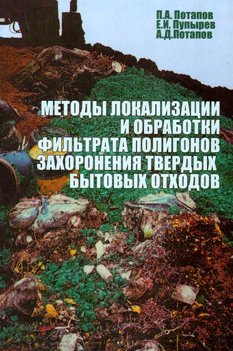 Методы локализации и обработки фильтрата полигонов захоронения твердых бытовых отходов