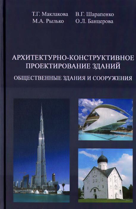 Архитектурно-конструктивное проектирование зданий. Общественные здания и сооружения