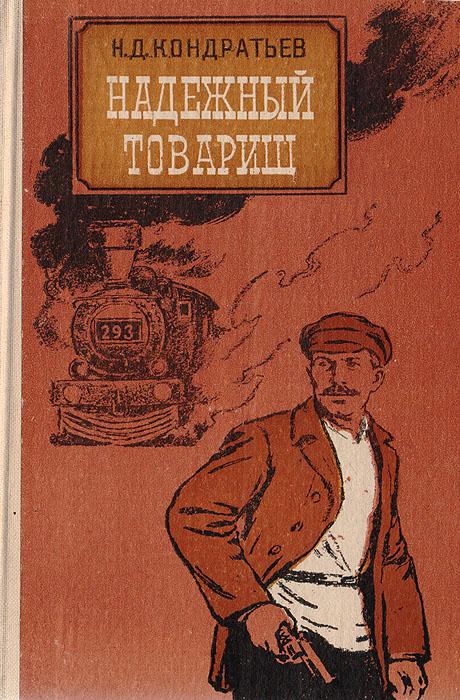 Надежный товарищ: Эпизоды из жизни Эйно Рахья — связного В. И. Ленина