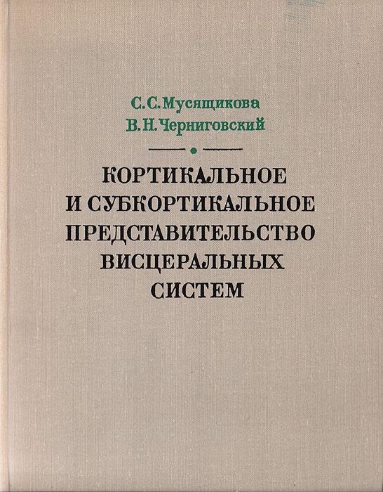 Кортикальное и субкортикальное представительство висцеральных систем