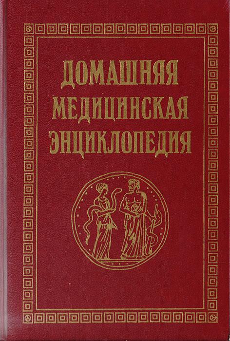 Zakazat.ru Домашняя медицинская энциклопедия