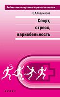 Спорт, стресс, вариабельность ( 978-5-9906578-4-7 )