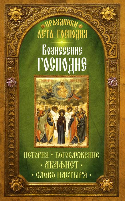 Вознесение Господне ( 978-5-00052-100-7 )