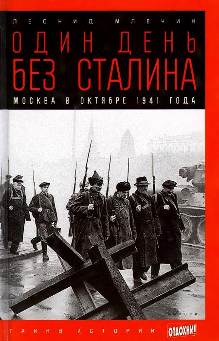 Один день без Сталина. Москва в октябре 1941 года ( 978-5-367-02793-8, 978-5-367-03205-5 )