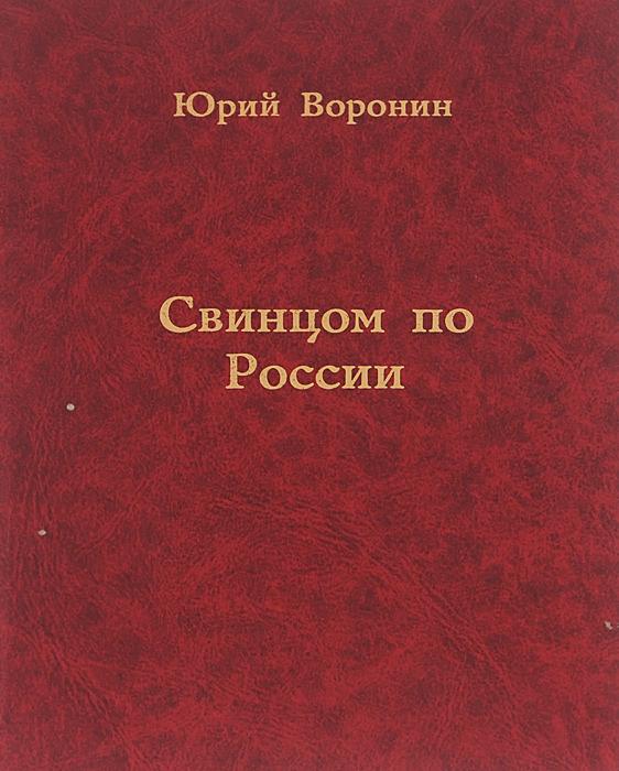 Свинцом по России