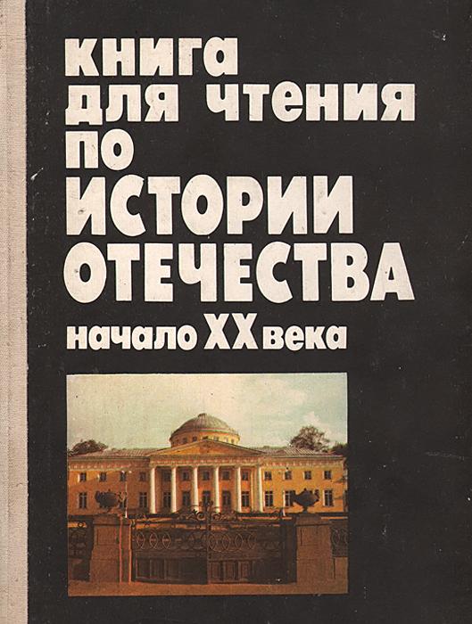 Книга для чтения по истории Отечества. Начало XX века