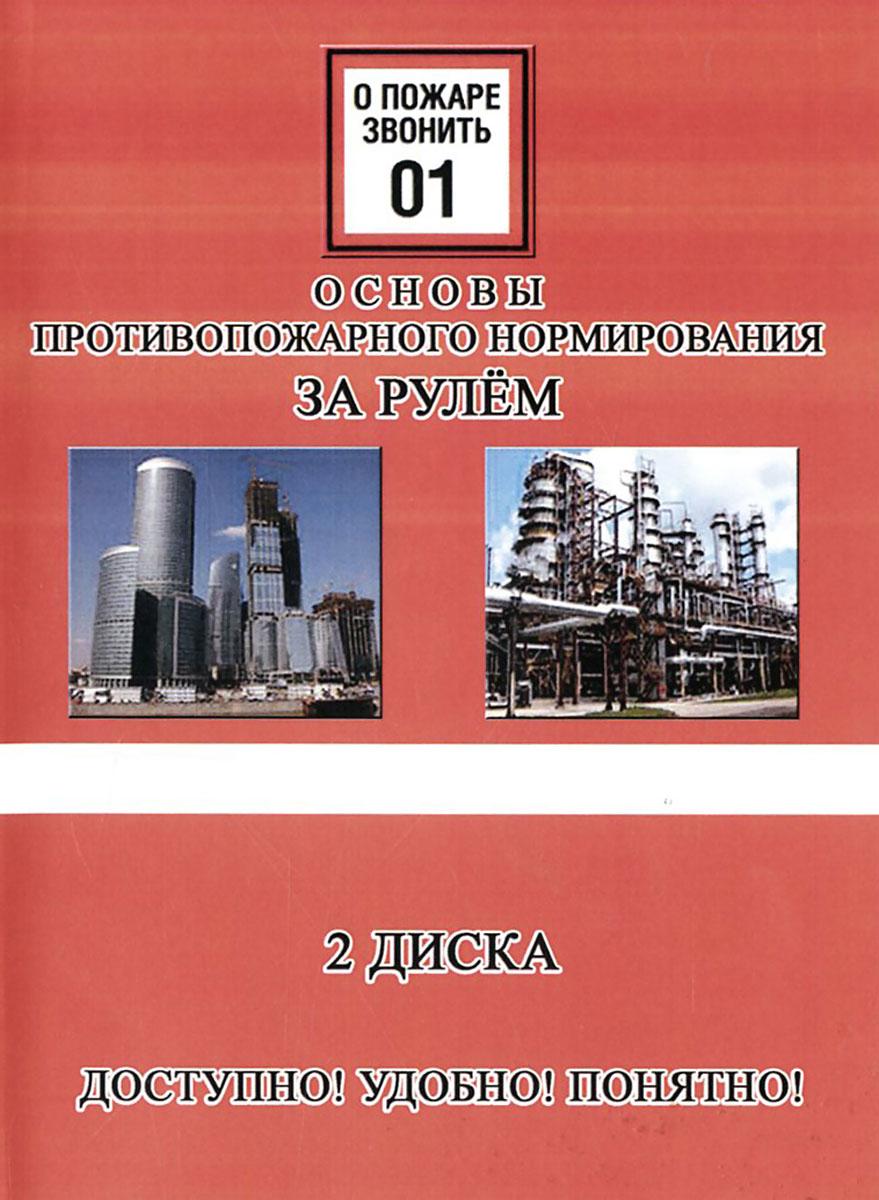 Основы противопожарного нормирования за рулем (аудиокурс на 2 CD). Д. Н. Рубцов