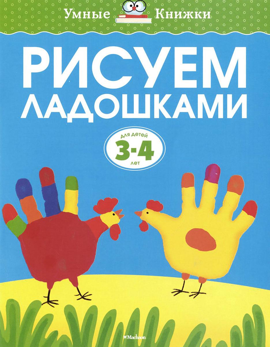 Рисуем ладошками. Для детей 3-4 лет ( 978-5-389-08045-4 )