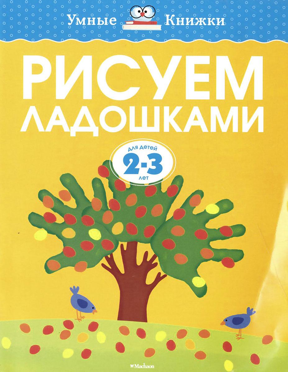 Рисуем ладошками. Для детей 2-3 лет ( 978-5-389-08043-0 )