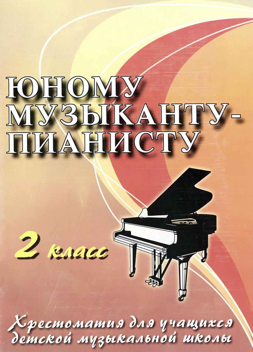 Юному музыканту-пианисту. 2 класс. Хрестоматия для учащихся детской музыкальной школы ( 979-0-66003-388-3 )
