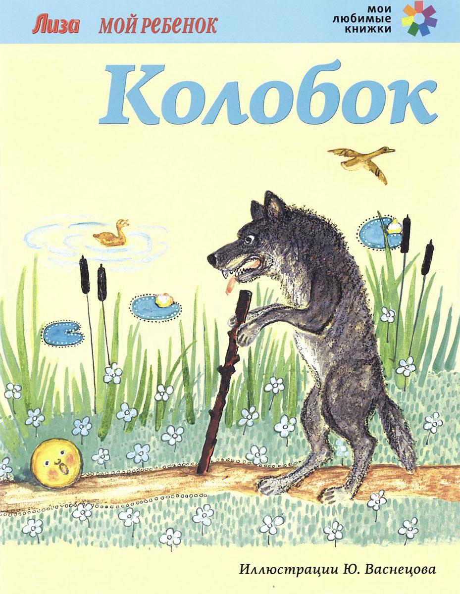 Колобок ( 978-5-367-03254-3 )