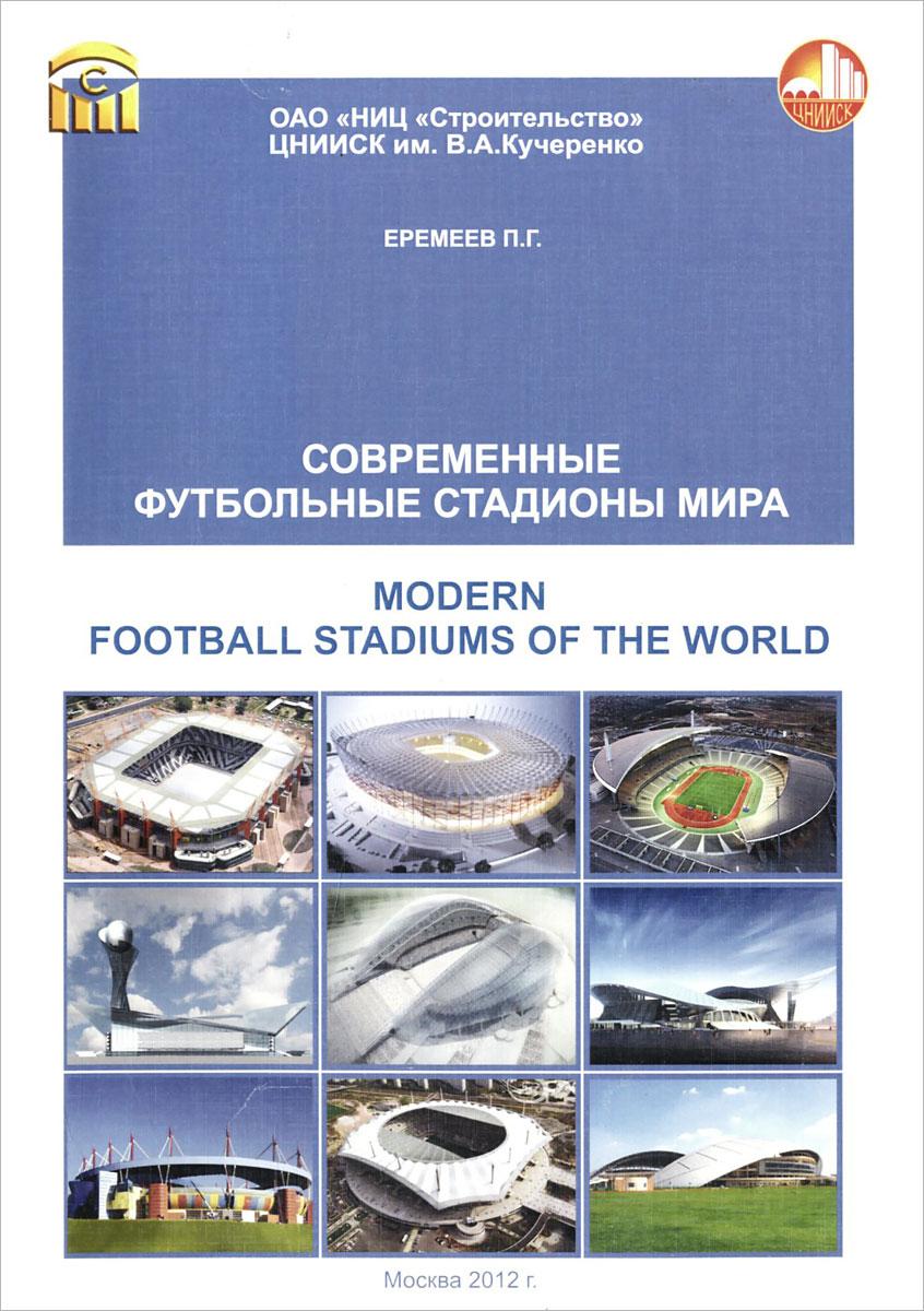 Современные футбольные стадионы мира