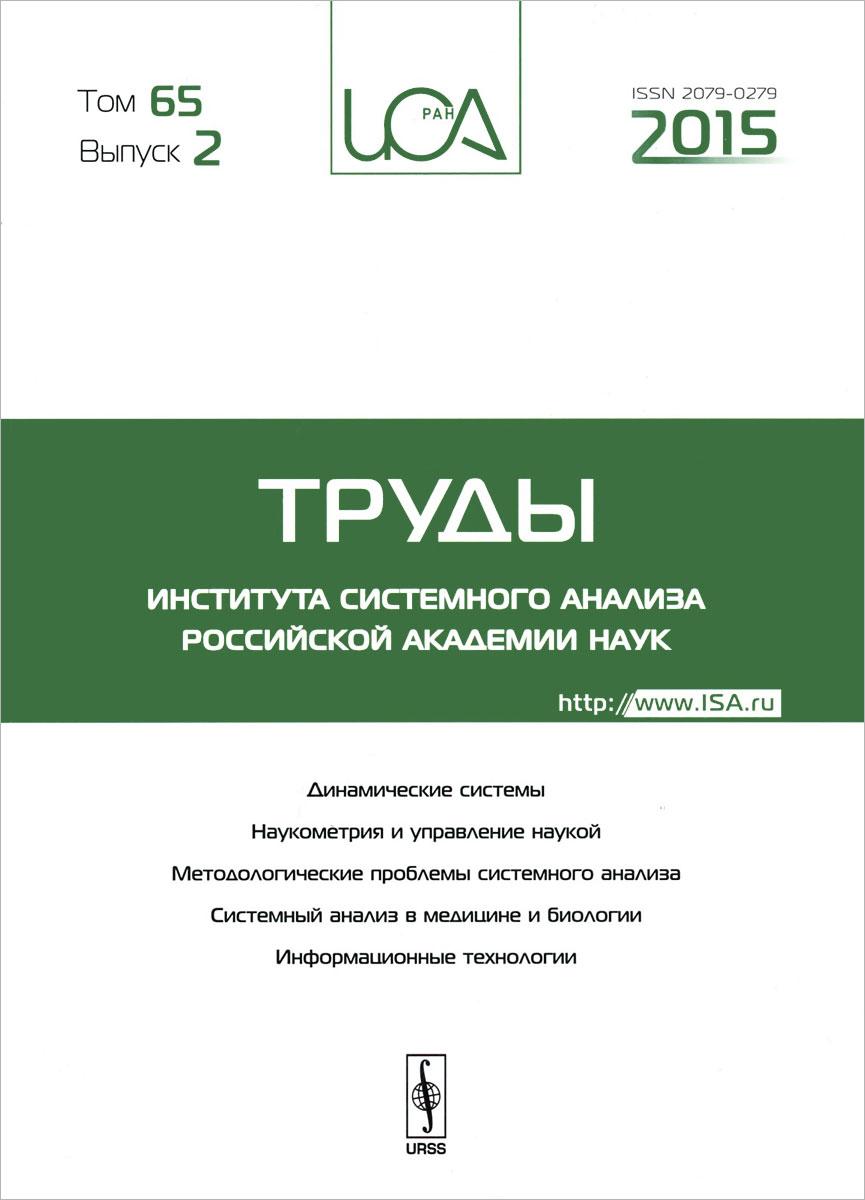 Труды ИСА РАН. Том 65. Выпуск 2, 2015