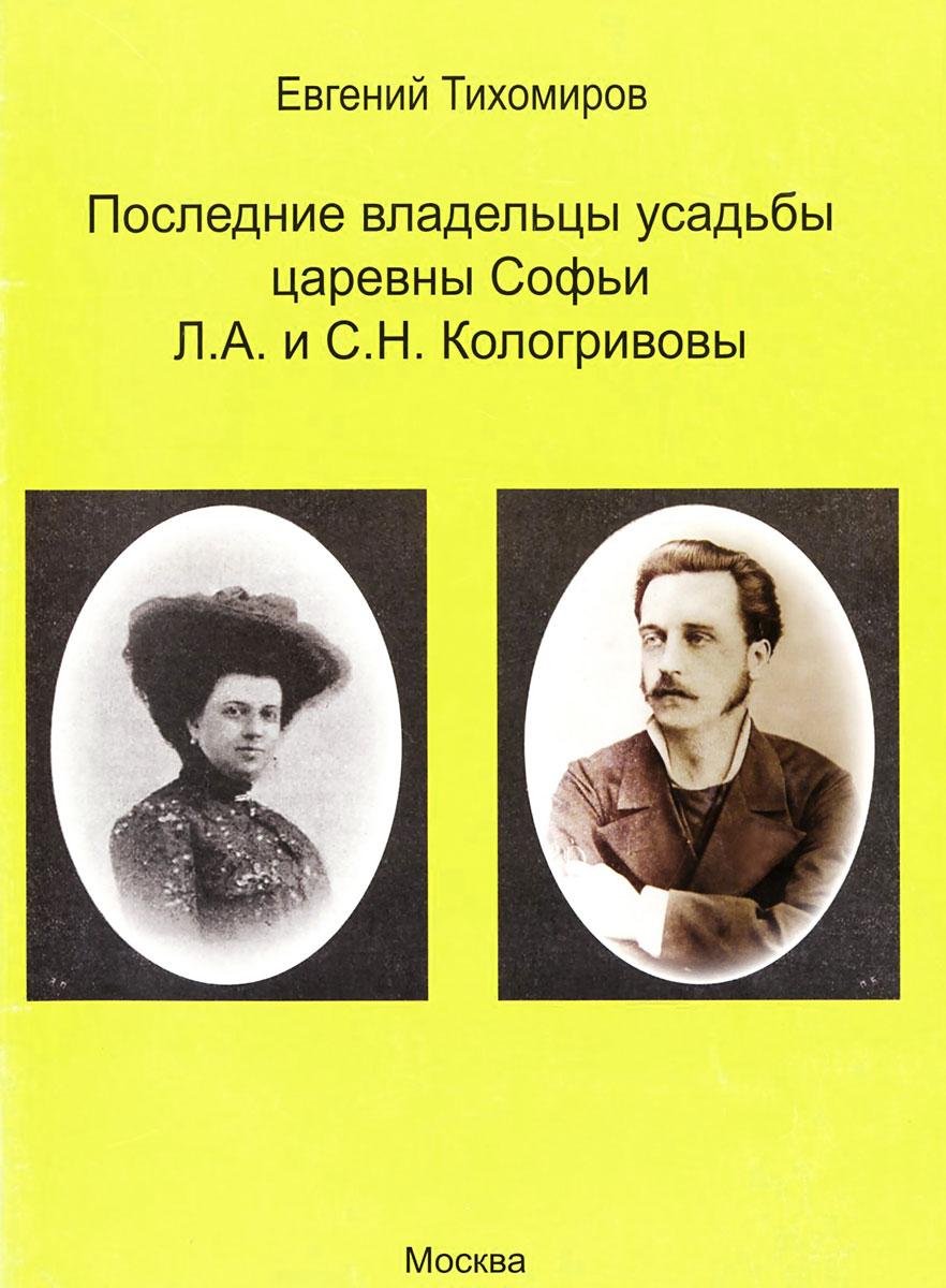 Последние владельцы усадьбы царевны Софьи Л. А. и С. Н. Кологривовы