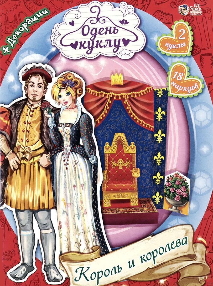 Король и королева12296407Красивые куклы, прекрасные наряды, романтичная обстановка... Что еще нужно для захватывающей игры в принцессу, королеву, фею или актрису? В игровом комплекте вы найдете: 2 изящные куклы - короля и королеву; удобные подставки для кукол; 18 стильных и изысканных нарядов; выкройки деталей для декораций романтичной обстановки.