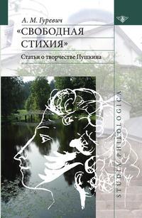 Свободная стихия. Статьи о творчестве Пушкина