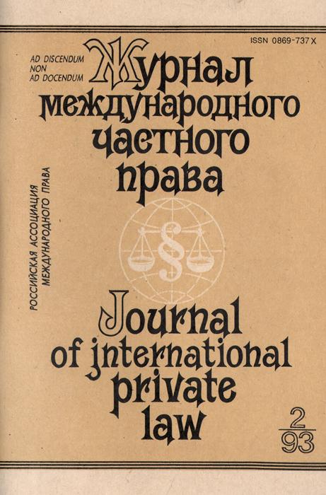 Журнал международного частного права, № 2, 1993 / Journal of International Private Law, № 2, 1993