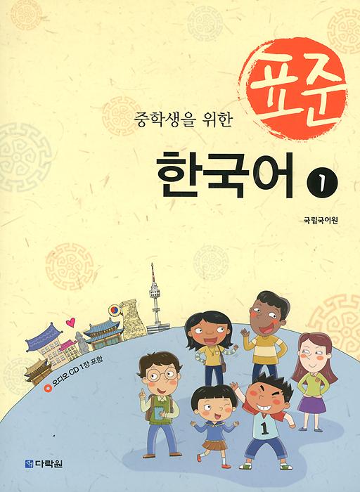 Standart Korean for MSS: 1 (+ CD-ROM)