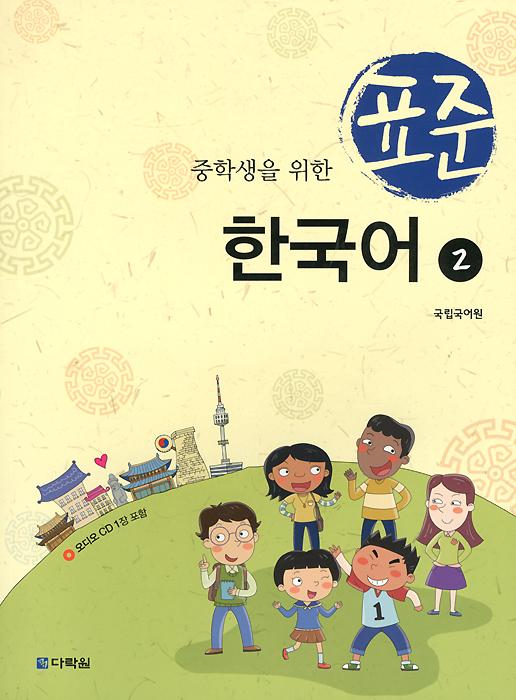 Standart Korean for MSS 2 (+ CD)