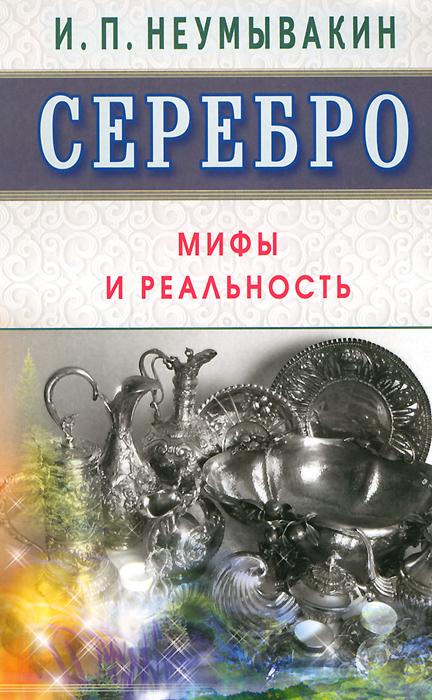 Серебро. Мифы и реальность ( 978-5-4236-0255-0 )