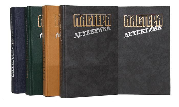 "Серия ""Мастера детектива"" (комплект из 5 книг)"
