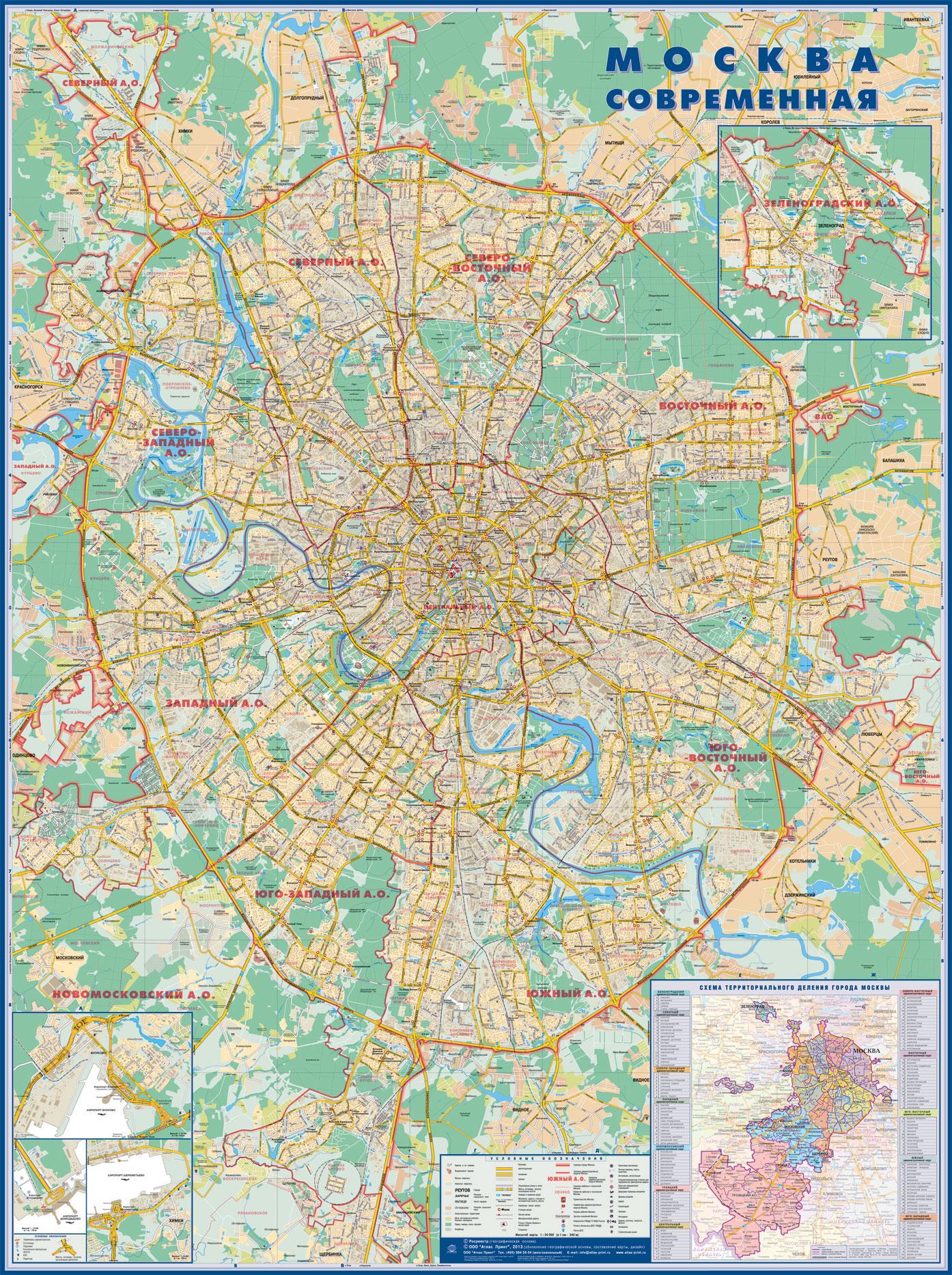 Автомобильная Карта Москвы