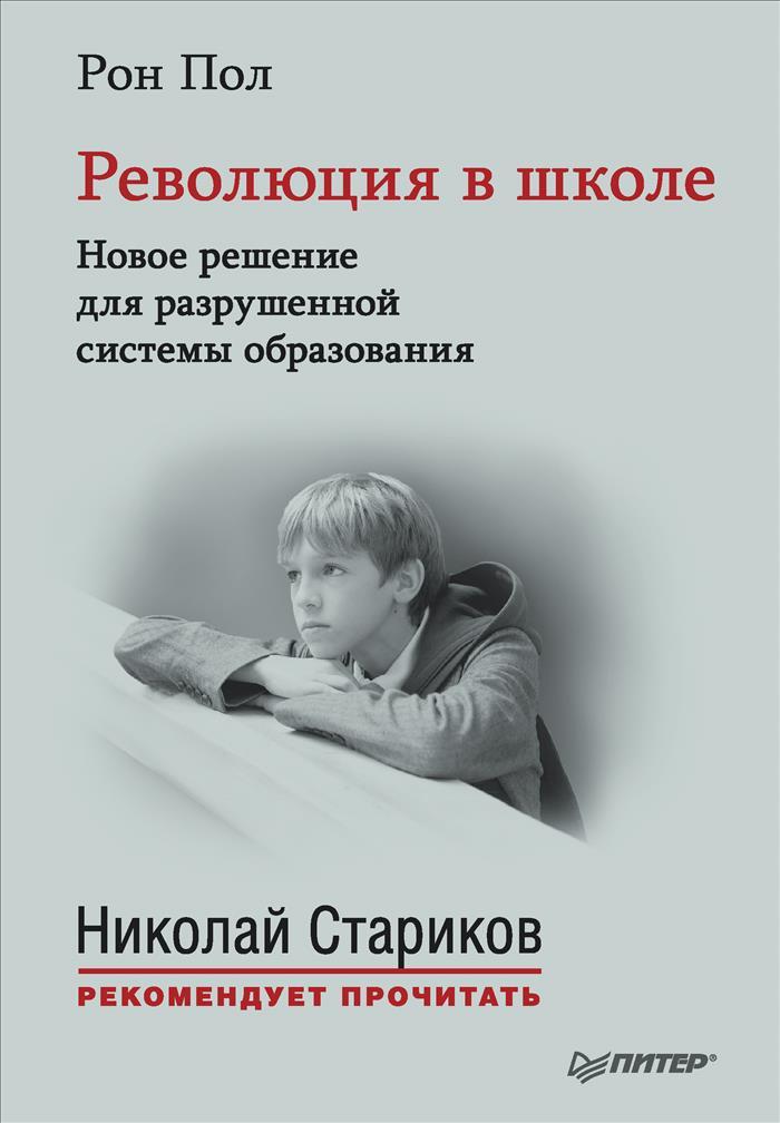 Революция в школе. Новое решение для разрушенной системы образования ( 978-5-496-01613-1 )